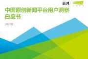 艾瑞咨询:2017年中国原创新闻平台用户洞察白皮书(附下载)