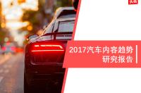 今日头条:2017汽车内容趋势研究报告