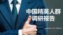 奥维云网:中国精英人群调研报告