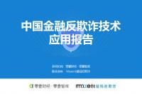 零壹智库&猛犸:中国金融反欺诈技术应用报告