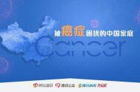 中国癌症大数据报告深度分析