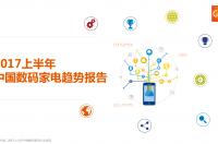 GfK:2017上半年中国数码家电趋势报告