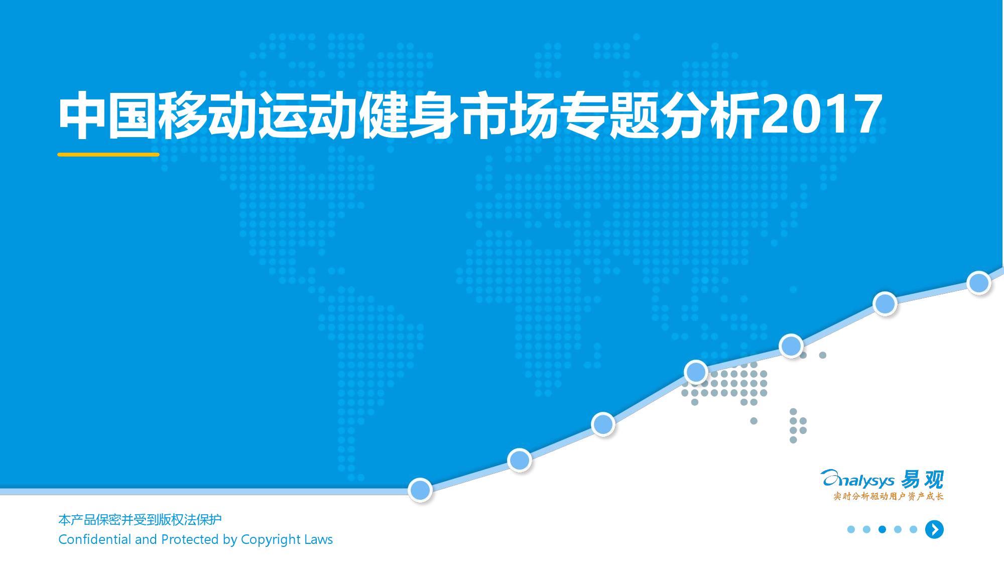 易观:2017中国移动运动健身市场专题分析(附下载)