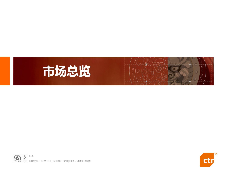 2017年上半年中国广告市场回顾报告-09大数据
