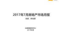 云房数据:2017年7月北京房地产市场月报