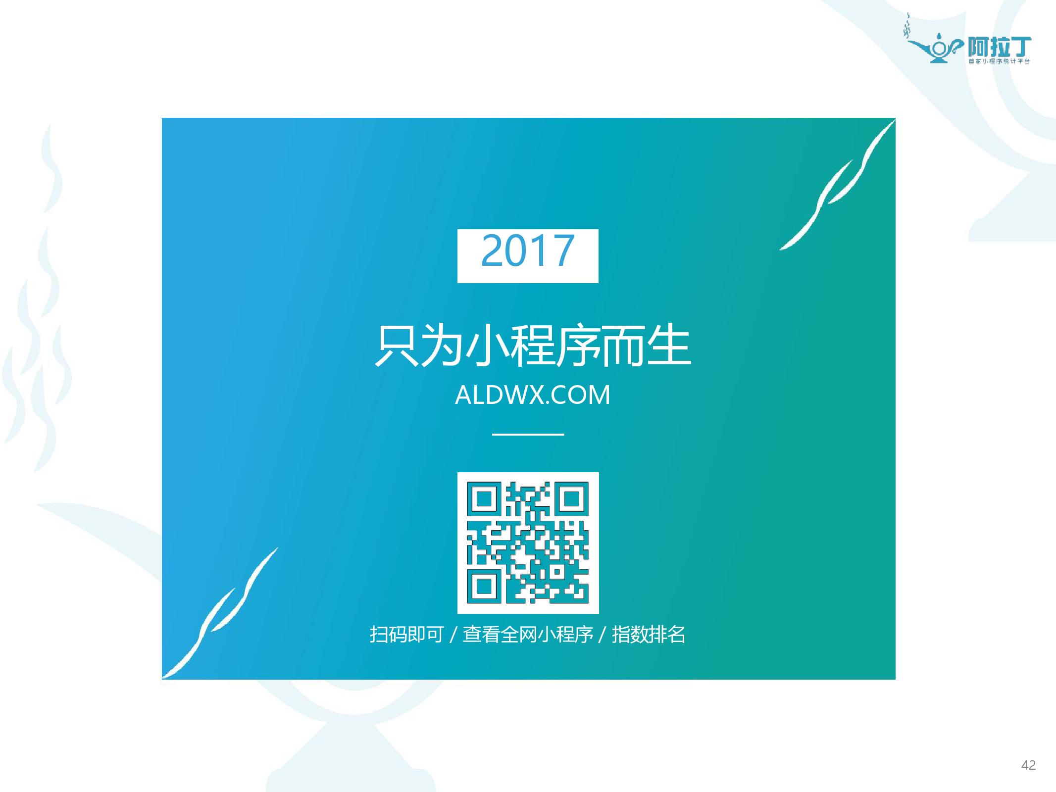 2017年Q2微信小程序监测数据&指数榜单