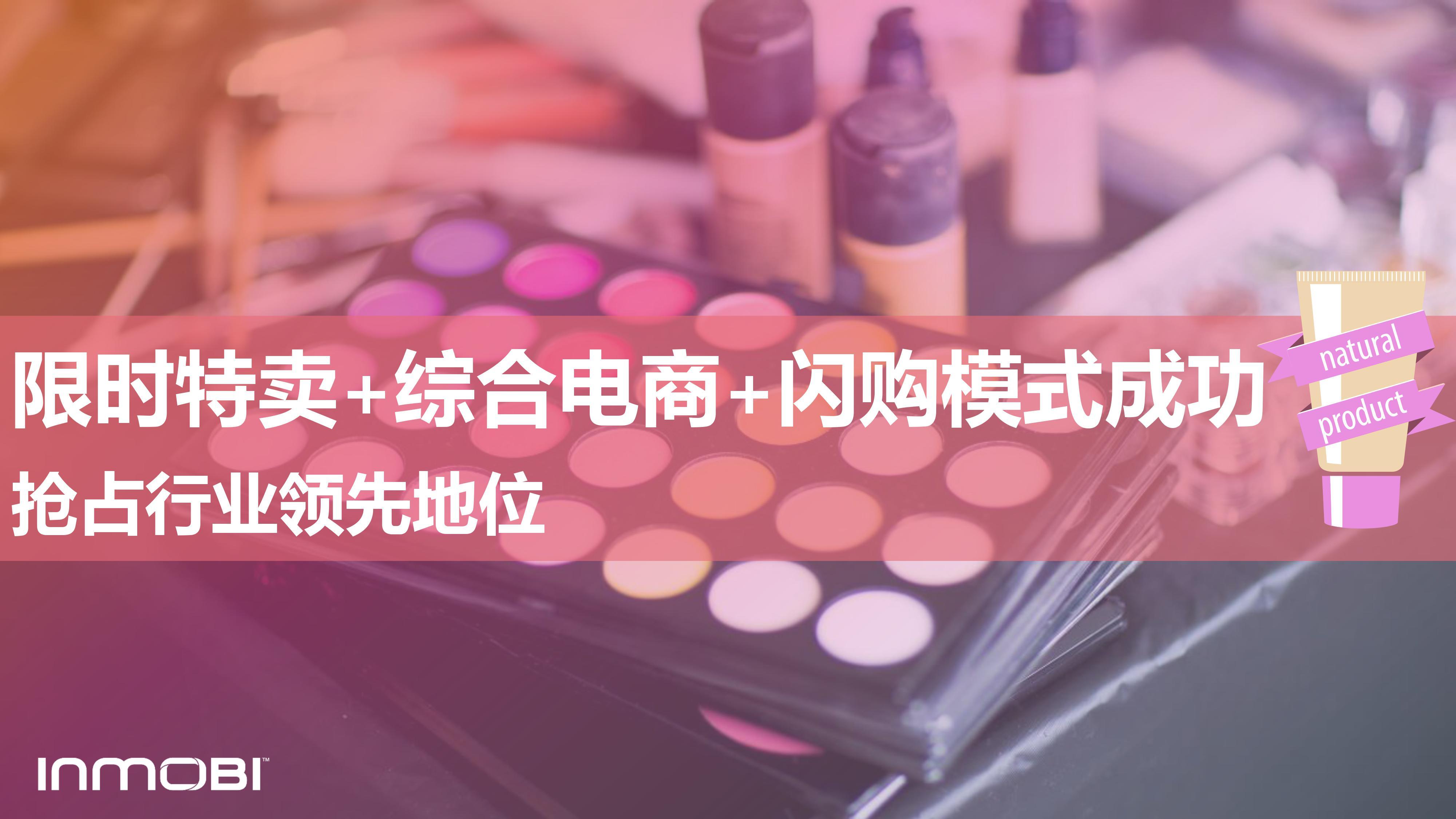 2017化妆品移动营销洞察报告-09大数据
