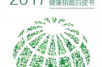 胡润研究院:2017中国高净值人群健康指数白皮书(附下载)