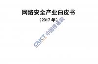 中国信通院:2017年网络安全产业白皮书(附下载)