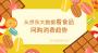 京东数据研究院:从京东大数据看食品网购消费趋势(附下载)