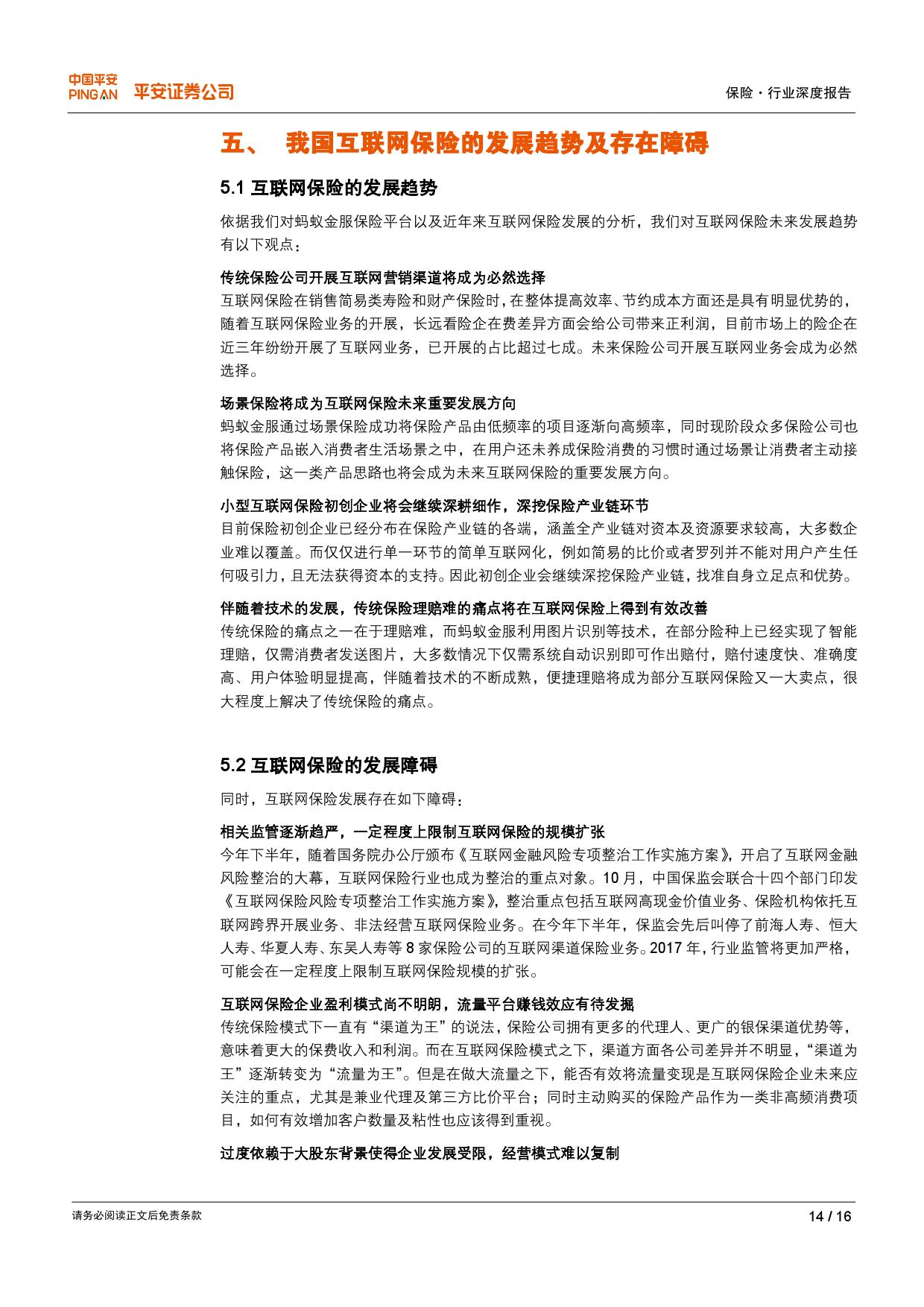 保险行业资讯_保险行业深度报告:从蚂蚁金服看我国互联网保险的发展(附 ...