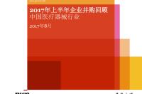 普华永道:2017上半年中国医药和医疗器械行业并购报告(附下载)