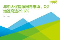 艾瑞咨询:2017年Q2中国电子商务季度数据研究报告(附下载)