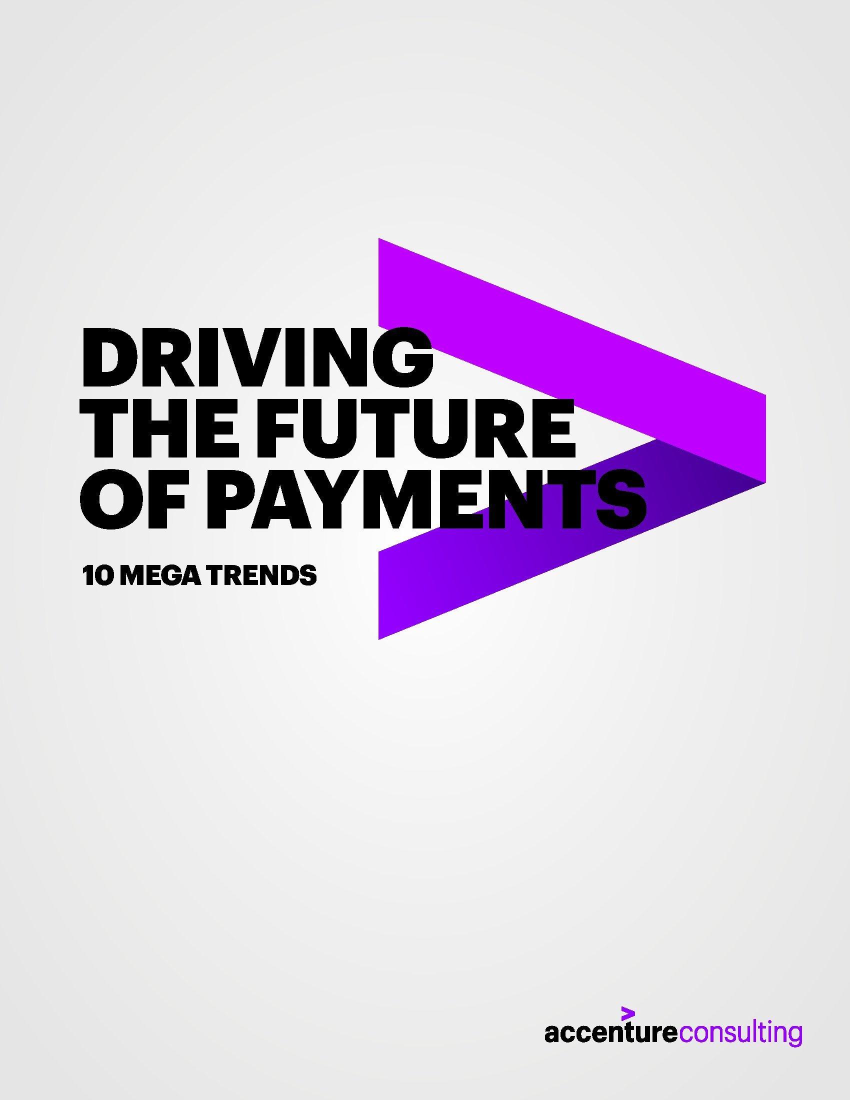 埃森哲:支付的未来
