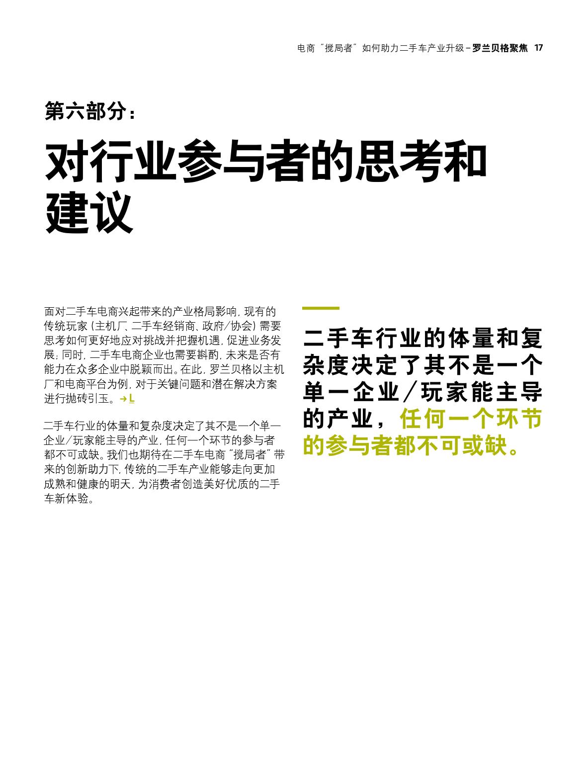 2017中国二手车电商行业报告-09大数据