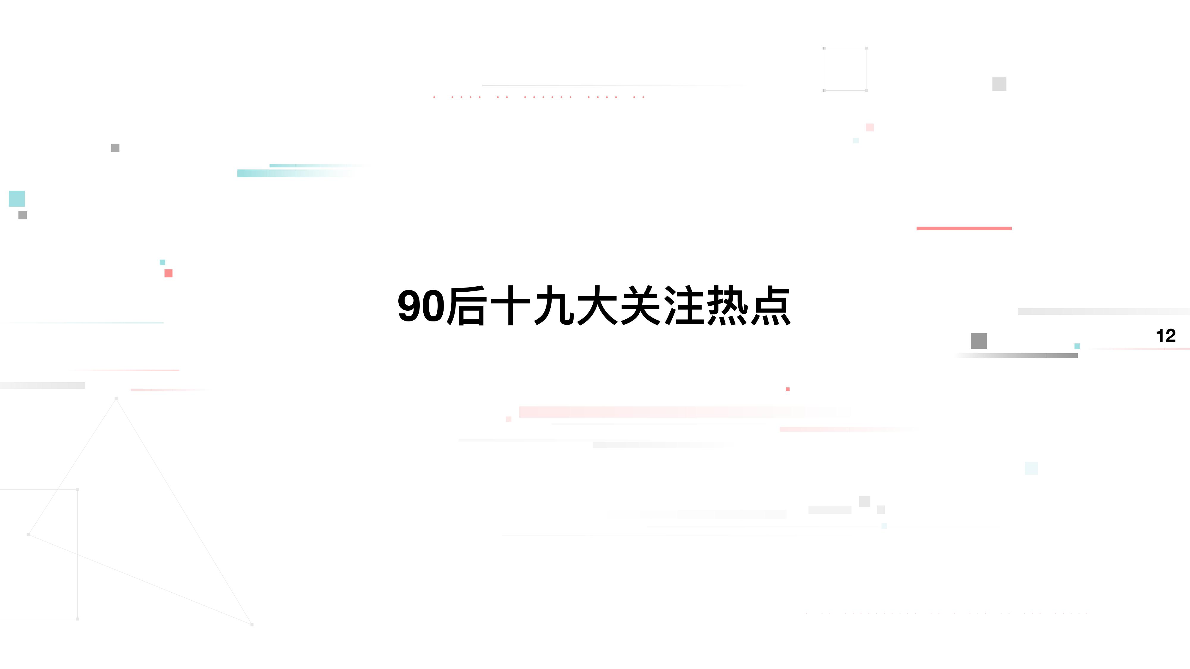 90后阅读十九大资讯大数据报告