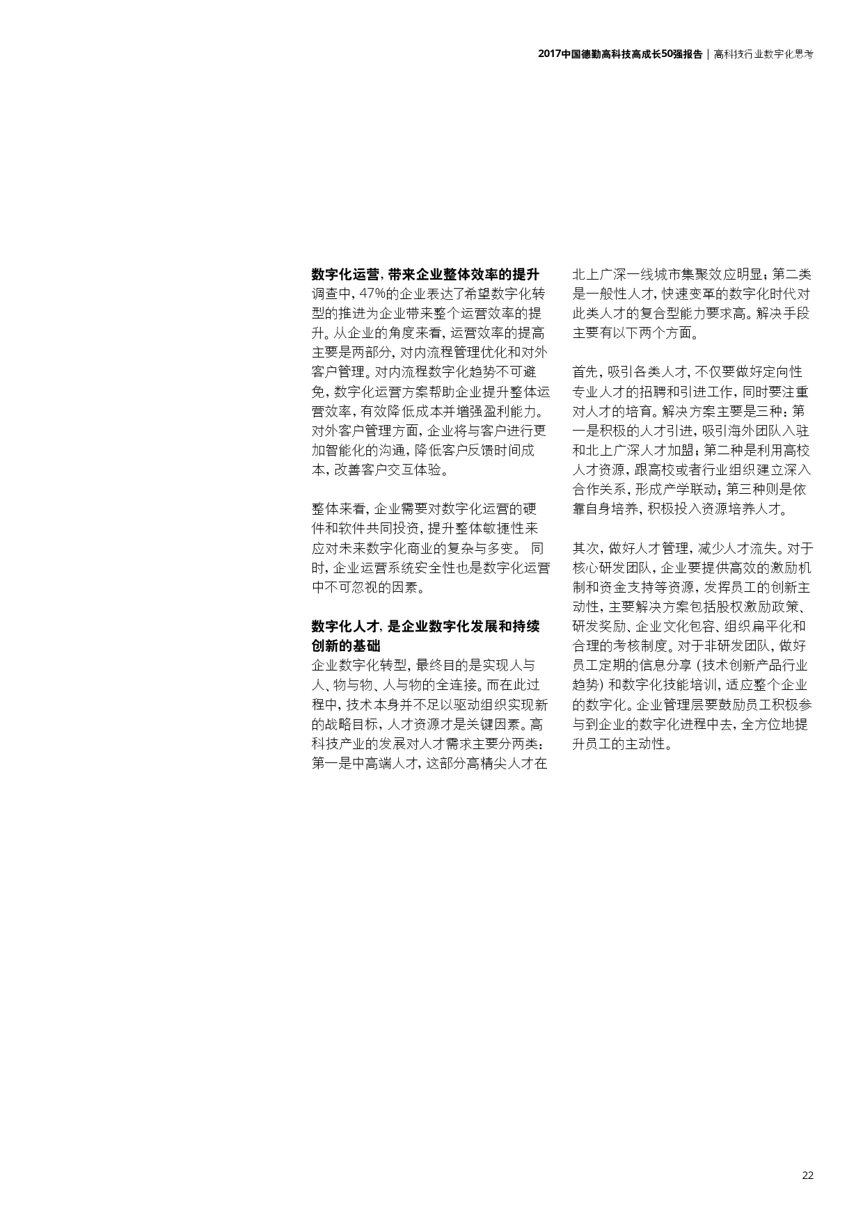 德勤咨询:2017中国高科技高成长50强报告(附下