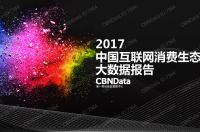 CBNData:2017中国互联网消费生态大数据报告(附下载)