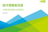 艾瑞咨询:2017年中国互联网金融行业发展报告(附下载)