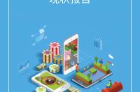 AppsFlyer:2017年Q3游戏应用营销现状报告(附下载)