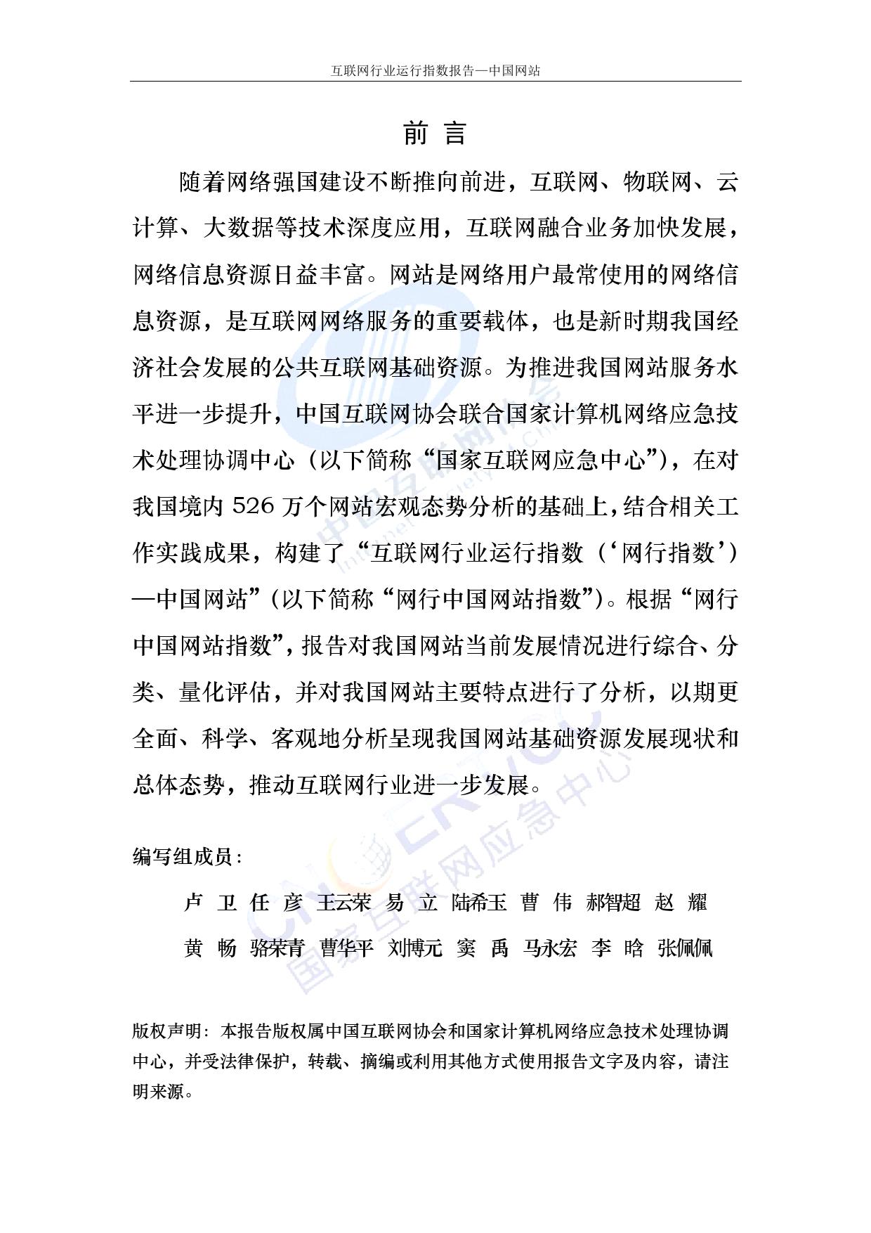 中国互联网协会:互联网行业运行指数报告(附下载)