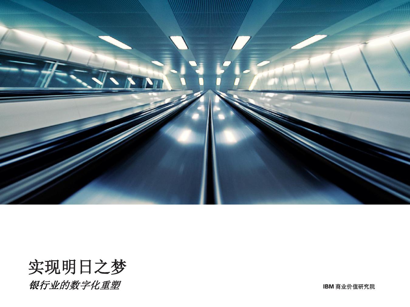 实现明日之梦:银行业的数字化重塑(附下载)