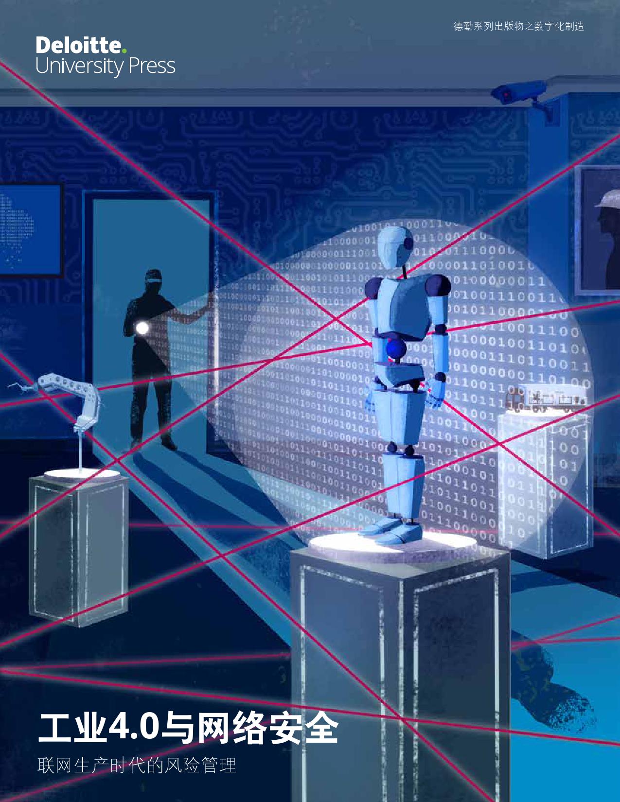 工业4.0与网络安全:联网生产时代的风险管理(附下载)