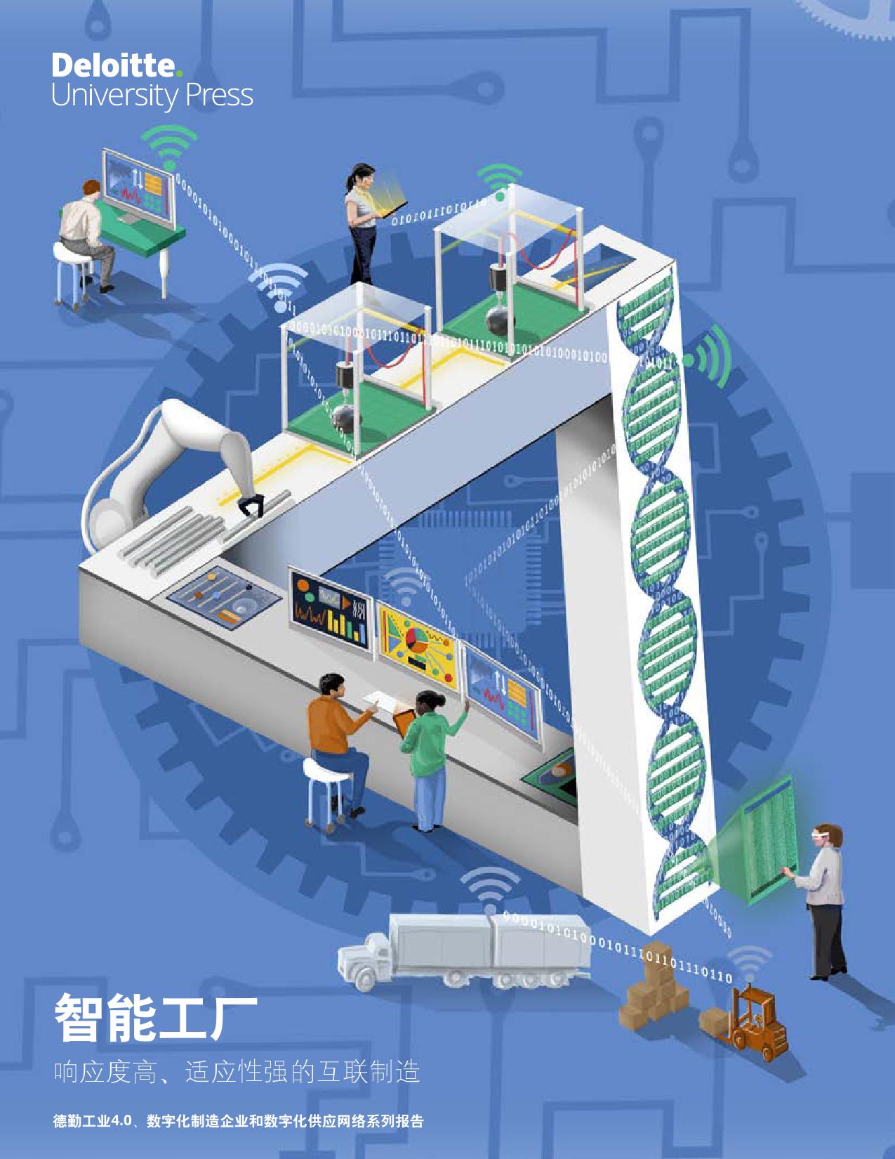 智能工厂:响应度高、适应性强的互联制造(附下载)