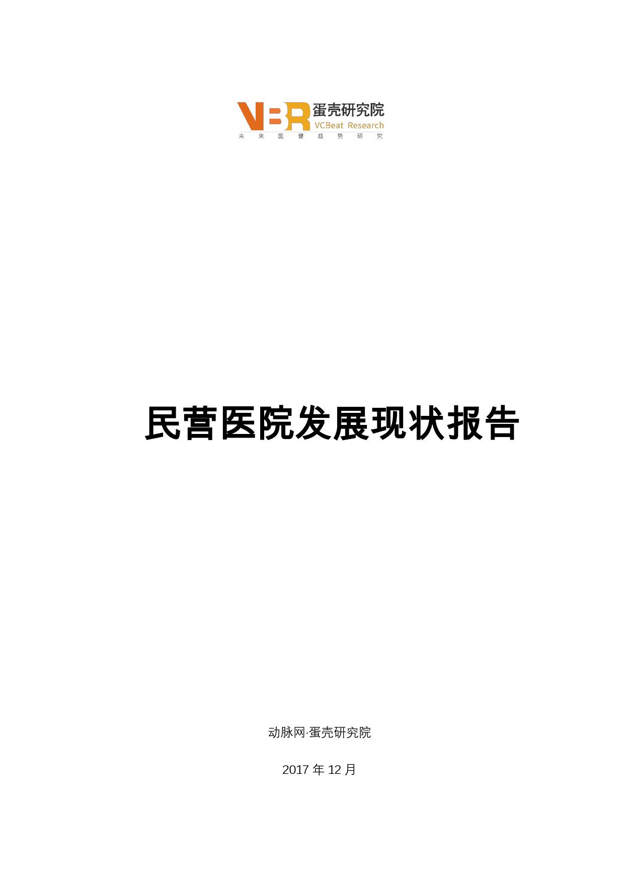动脉网:民营医院发展现状报告(附下载)