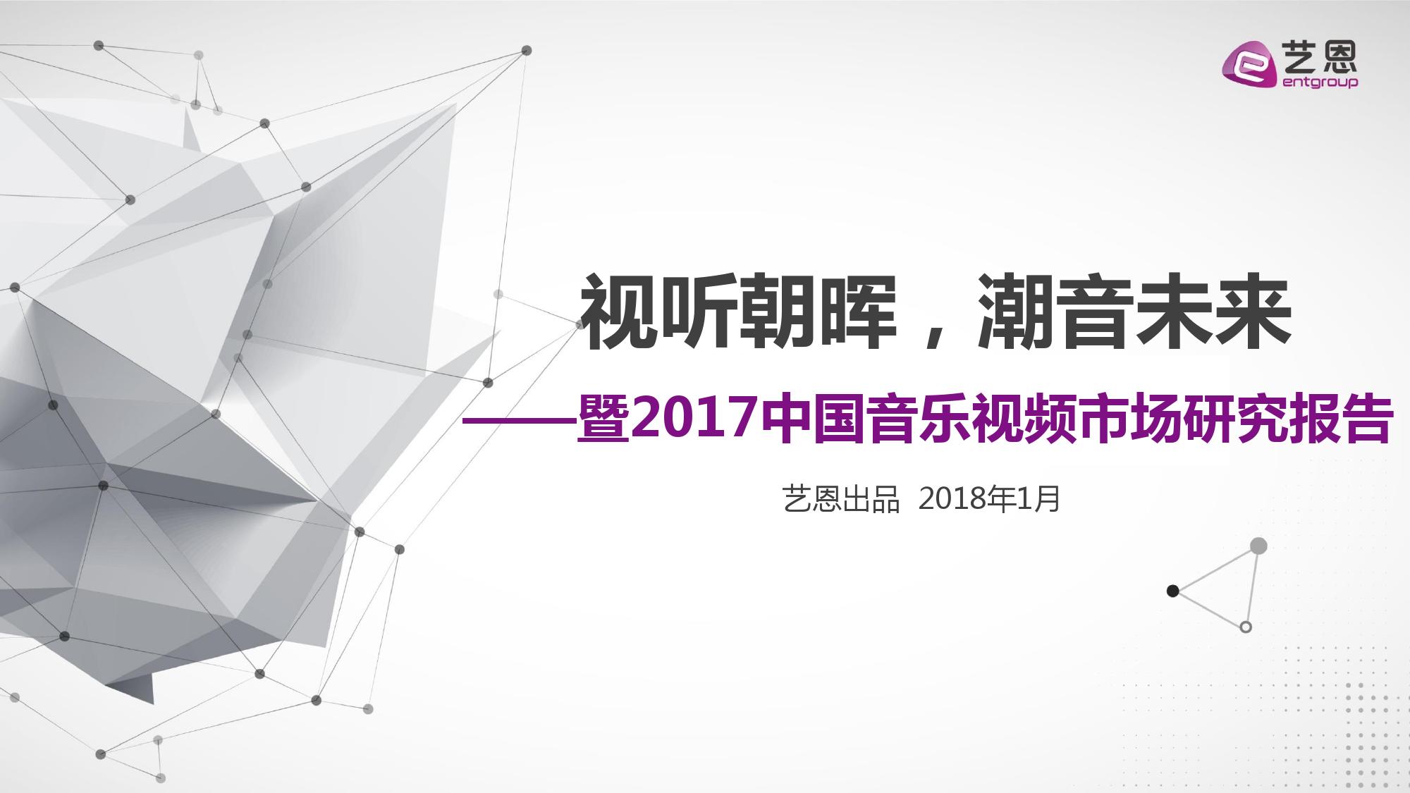 艺恩咨询:2017中国视频音乐市场研究报告(附下载)