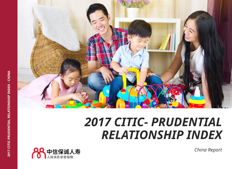 中信保诚人寿:2017年中国人际关系亲密指数报告