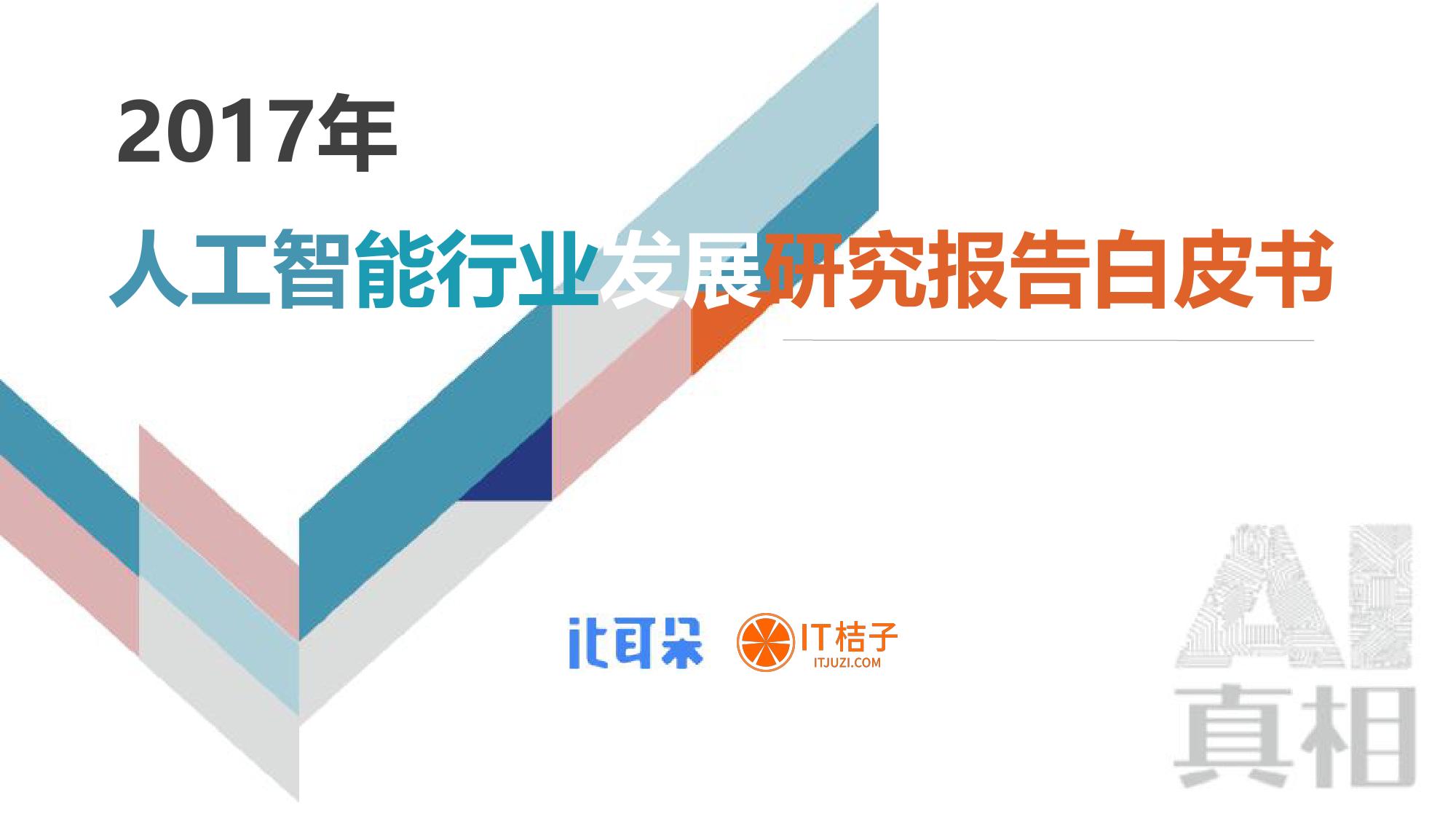 IT耳朵&IT桔子:2017年人工智能行业发展研究报告白皮书(附下载)