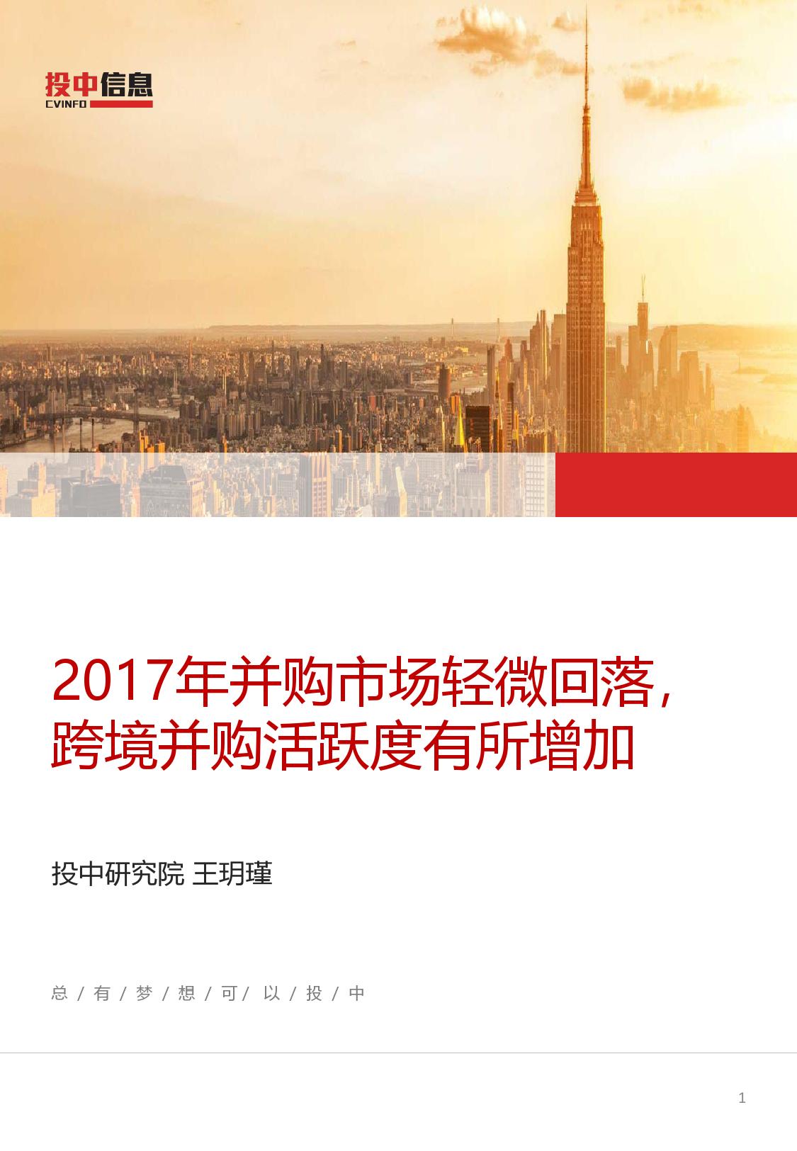 2017年并购市场轻微回落:跨境并购活跃度有所增加(附下载)