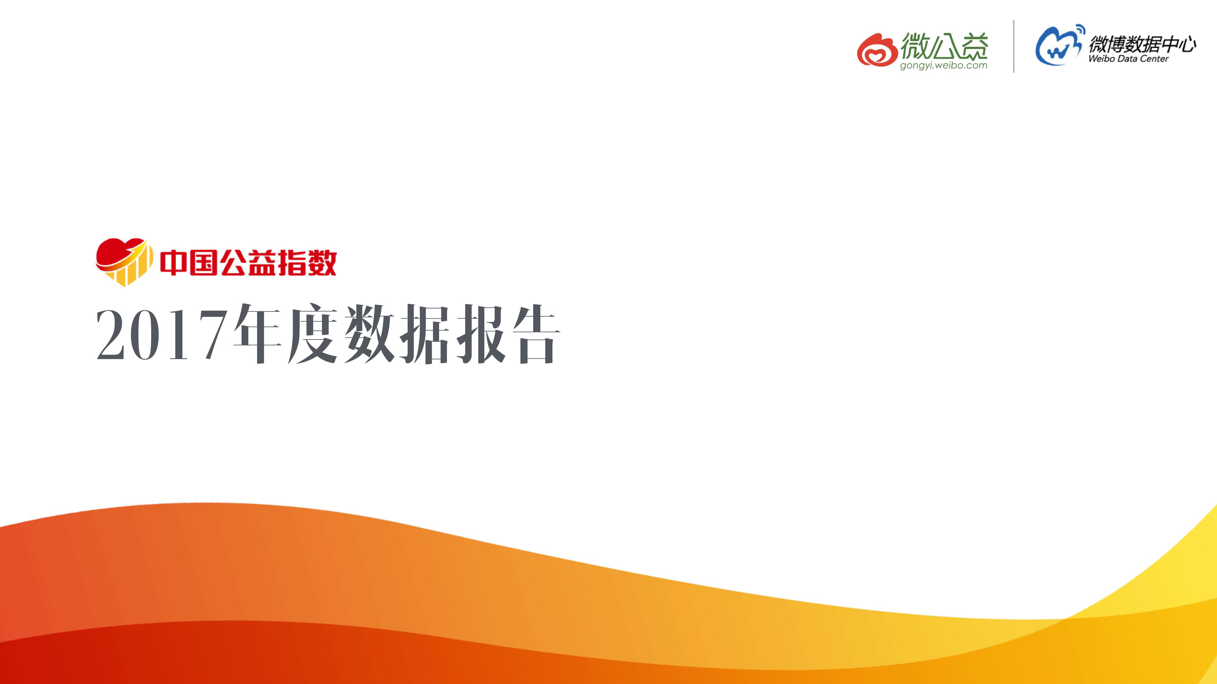 微博数据中心:2017年度中国公益指数报告(附下载)