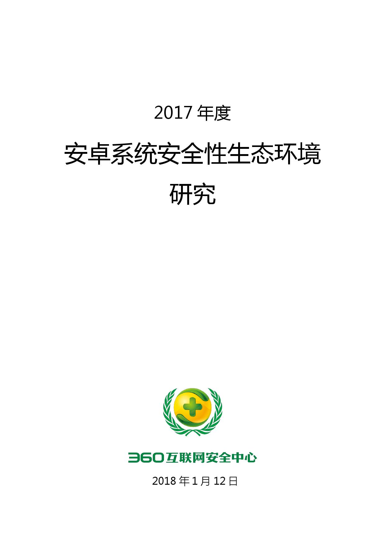 360:2017年度安卓系统安全性生态环境研究(附下载)