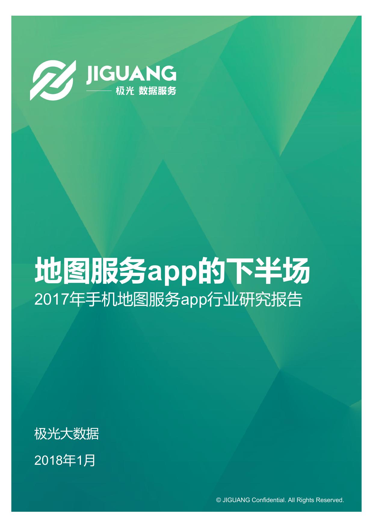 极光大数据:2017年手机地图服务app行业研究报告(附下载)