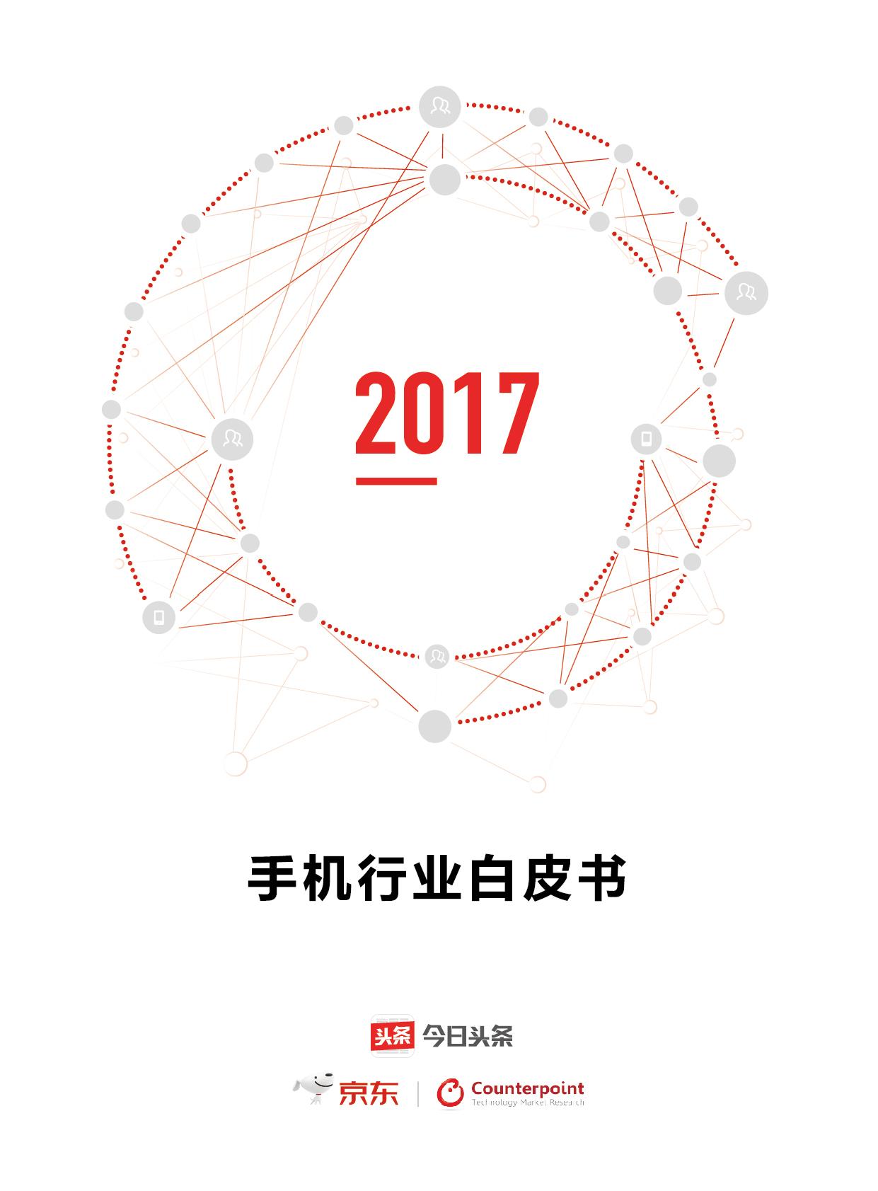 今日头条:2017年手机行业白皮书(附下载)