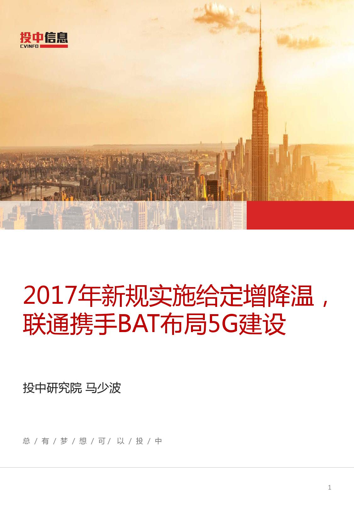 投中:2017年新规实施给定增降温,联通携手BAT布局5G建设(附下载)