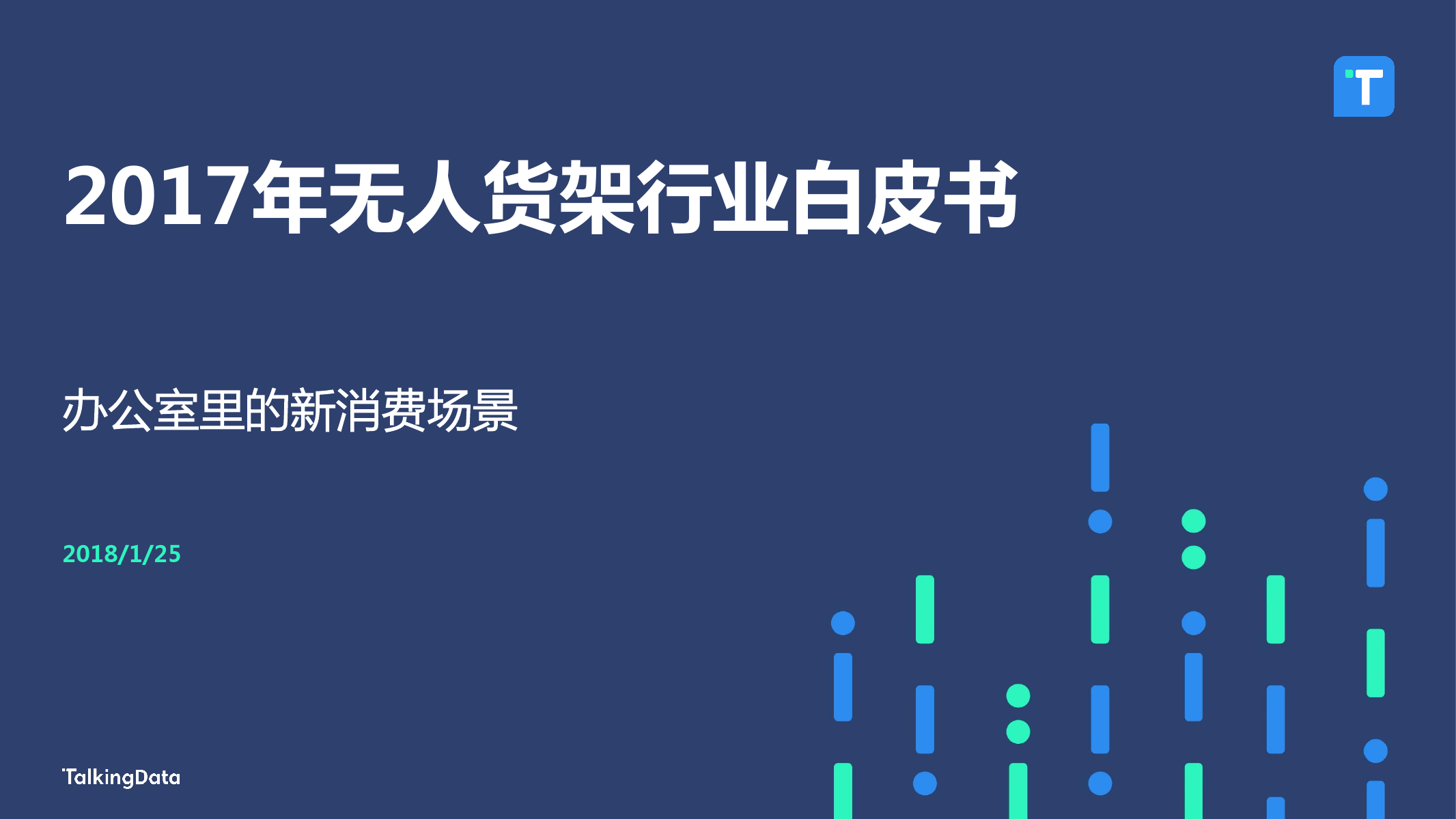 TalkingData:2017年无人货架行业白皮书(附下载)