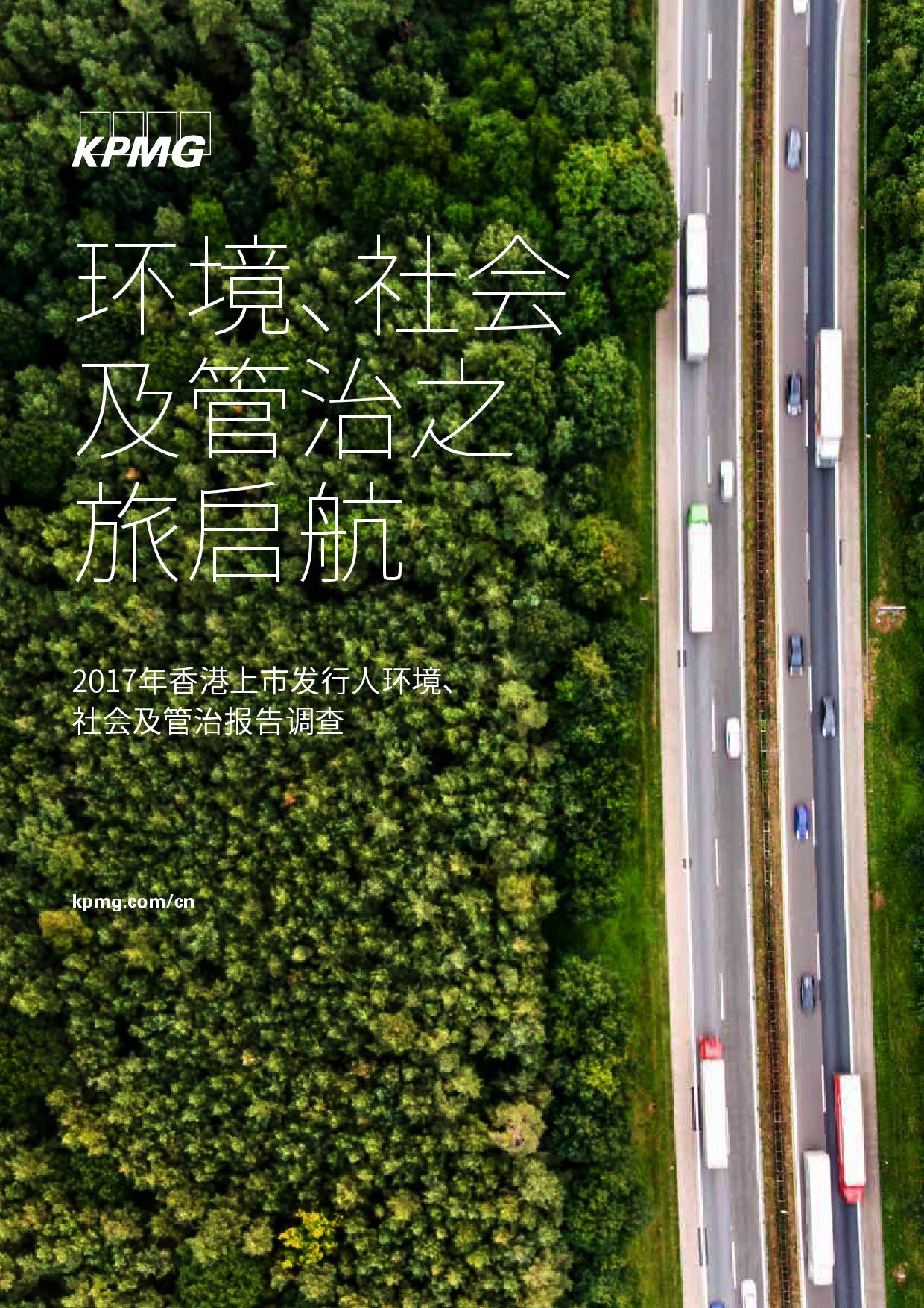 毕马威:2017年香港上市发行人环境、社会及管治报告调查(附下载)
