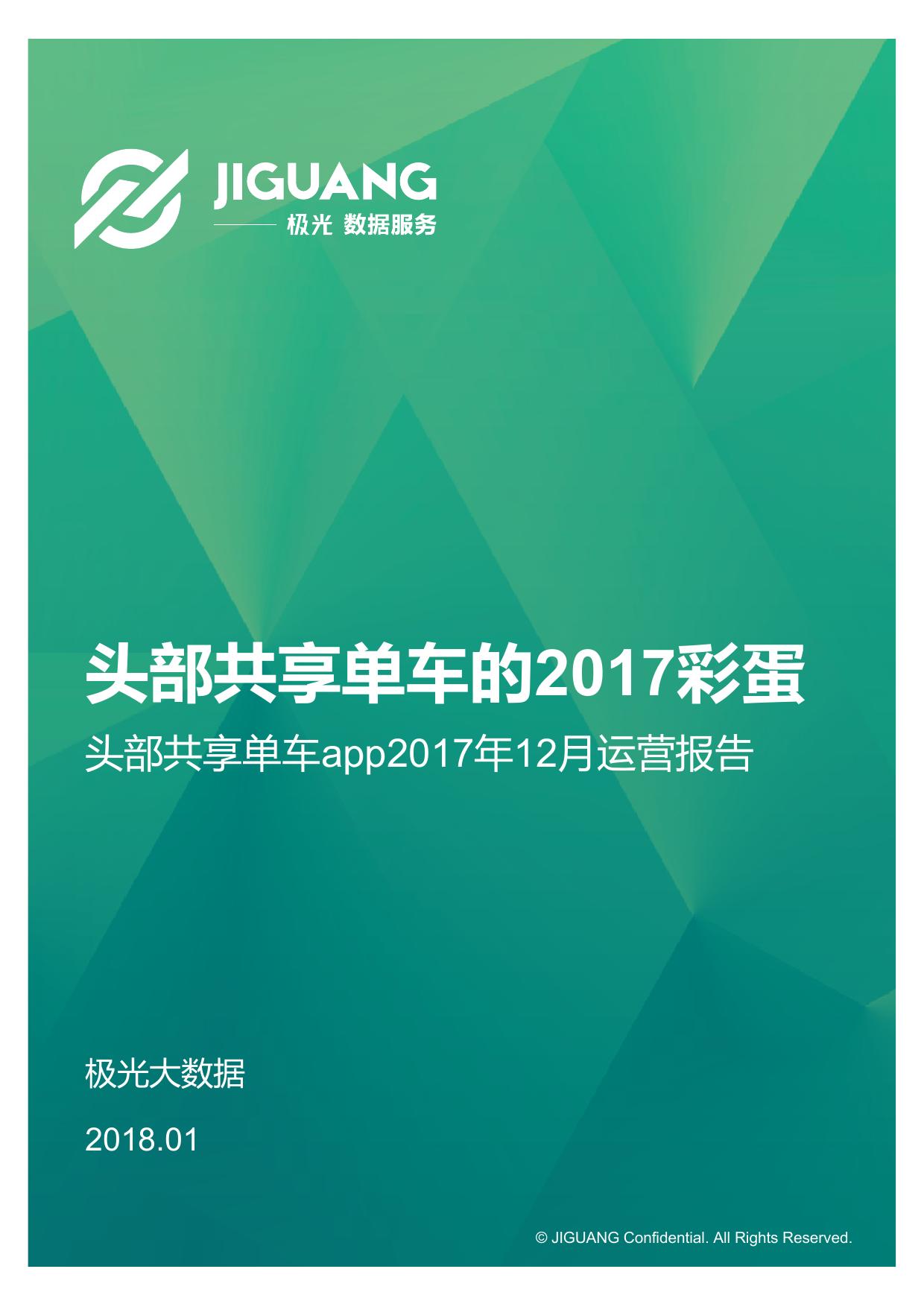 极光大数据:2017年12月头部共享单车app运营报告(附下载)