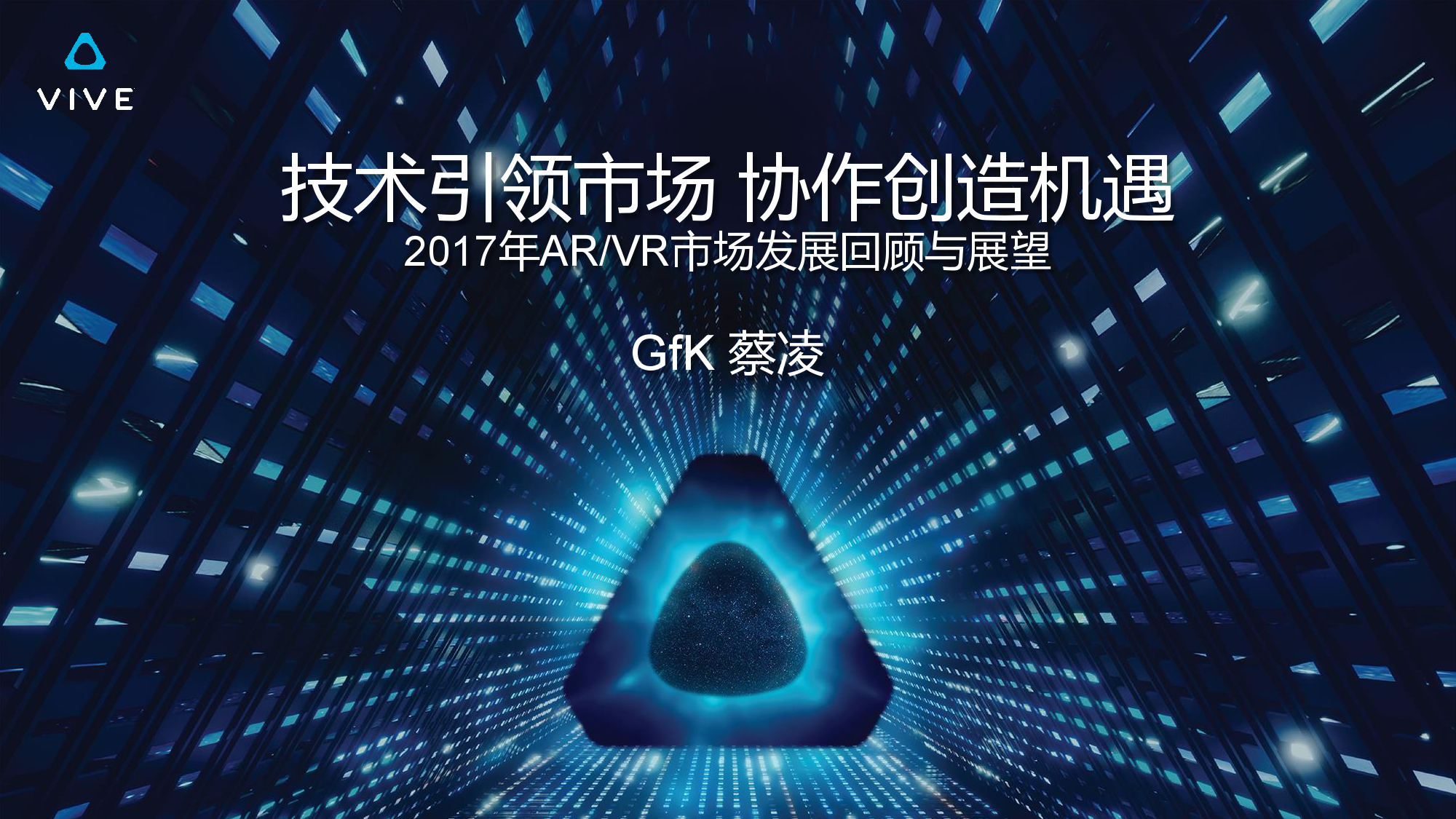 GFK:2017年AR/VR市场发展回顾与展望(附下载)