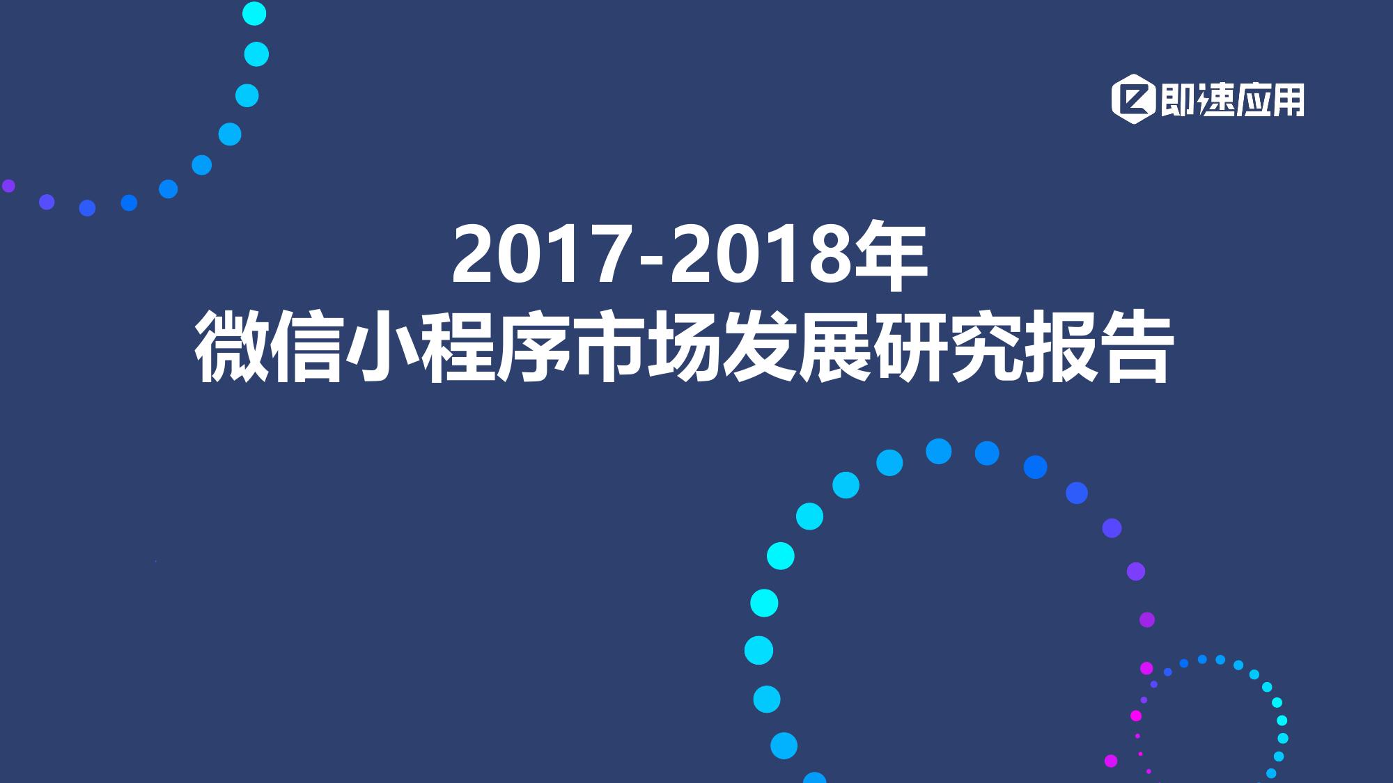 即速应用:2017-2018年微信小程序市场发展研究报告