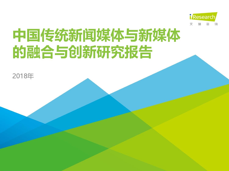 艾瑞咨询:2018年中国传统新闻媒体与新媒体的融合与创新研究报告(附下载)