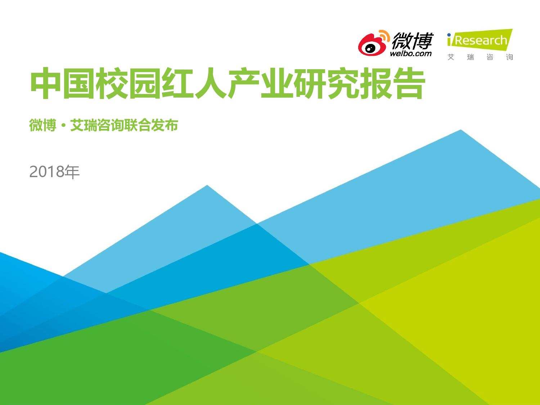 艾瑞咨询:2018年中国校园红人产业研究报告(附下载)