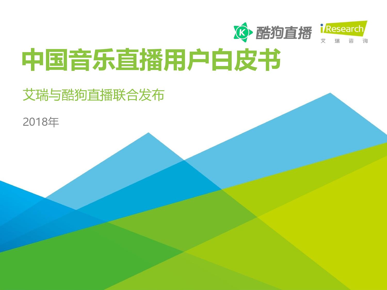 艾瑞咨询:2018年中国音乐直播用户白皮书(附下载)