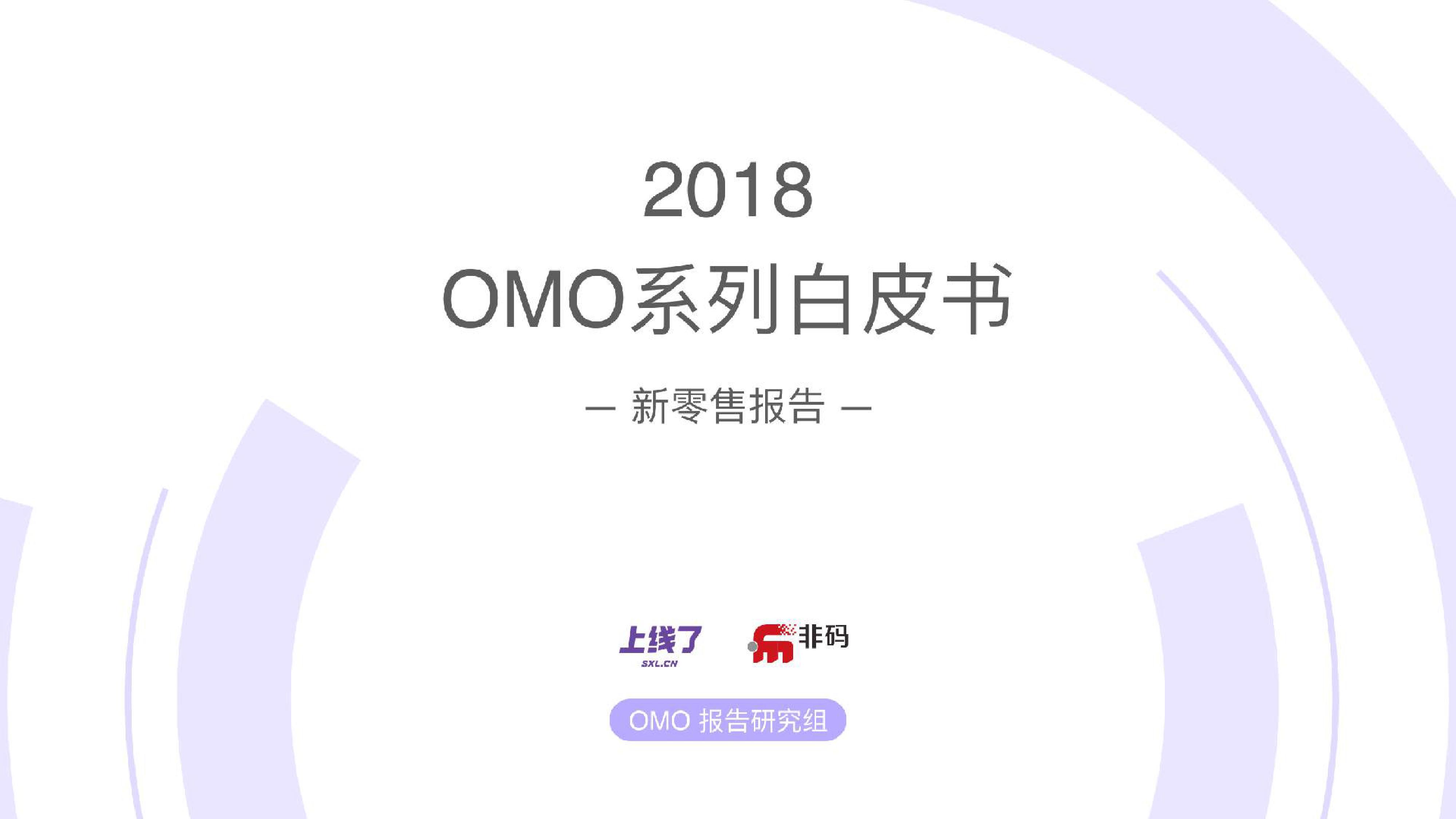2018年OMO系列白皮书之新零售报告(附下载)