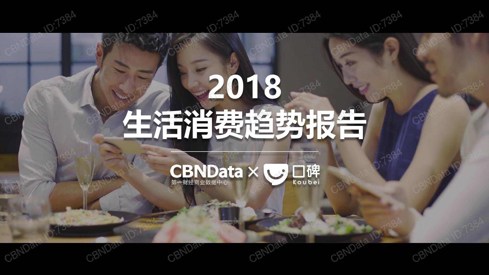 CBNData&口碑:2018生活消费趋势报告(附下载)