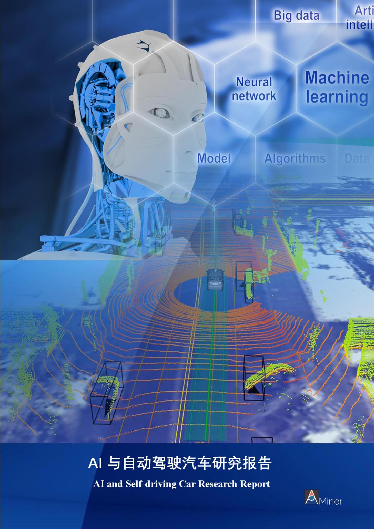 Aminer:2018人工智能AI与自动驾驶报告(附下载)