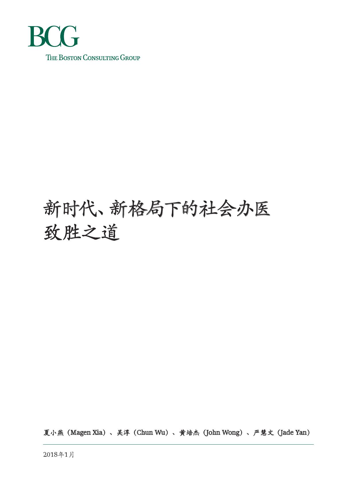 BCG:新时代、新格局下的社会办医致胜之道(附下载)